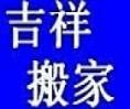 天津市吉祥搬家运输公司