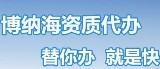 天津博纳海企业管理咨询有限公司