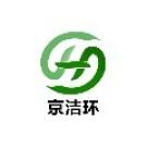 京洁环管道疏通(北京)有限公司
