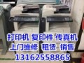 上海嘉定彩色打印机 复印机 一体机租赁 维修