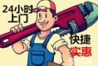上海便民安装维修服务公司