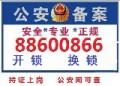 北京天之平安开锁公司