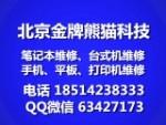 金牌熊猫科技有限公司