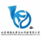 北京慷德兄弟文化传媒有限公司