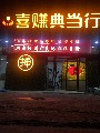 东莞市喜赚典当行有限公司