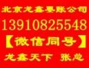 北京龙鑫商务要账公司
