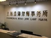 上海浩錦律師事務所
