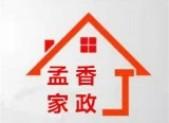 通州家政公司(孟香家政)