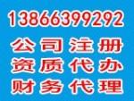 芜湖公司注册资质办理会计代账验资注销变更