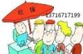北京个人社保代办公司
