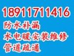 北京水电暖安装,改造,维修