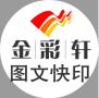 北京顺义南法信后沙峪 彩色打印 标书装订 画册印刷 易拉宝