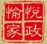 南京路专业护工服务 照顾老人病人 医院陪护耐心态度好