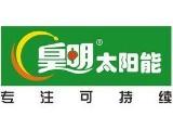 沈阳皇明太阳能热水器维修售后服务网点