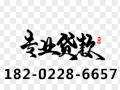 天津房屋抵押贷款| 天津房产抵押贷款|天津房屋短期拆借