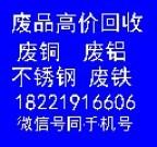 上海高价回收废金属废铜废铁废铝