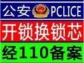 武城城区飞速开锁8800110武城配汽车遥控电话