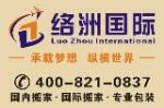 上海络洲国际长途搬家公司