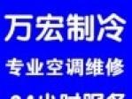 天津万宏制冷设备有限公司