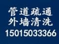 江门蓬江清洁公司 蓬江清洗外墙 蓬江清洗油烟机