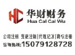 南昌华财财务管理咨询有限公司