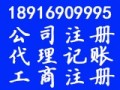 上海湖科企业登记代理有限公司