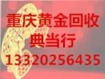 重庆黄金回收典当行|重庆沙坪坝黄金回收