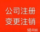 武汉公司注册服务中心