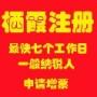 南京聚朋企业服务平台主营工商注册代理记账网站标志设计!