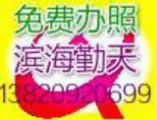 天津滨海新区公司注册