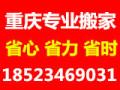 重庆惠达搬家公司
