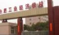 合肥工业经济学校