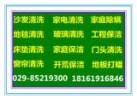 西安铭创家政保洁公司