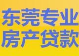 东莞房产抵押贷款