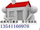 發財搬家公司:搬家  跑長途 移空調
