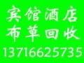 天津酒店专业回收旧布草