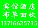 北京回收酒店报废旧床单被罩浴巾旧布草