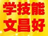 武汉文昌职校
