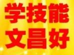 武汉文昌职校(文昌服装设计)