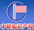 深圳市中联专利代理有限公司