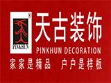 重庆天古装饰公司丨洋房别墅装修最好的公司