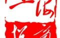 上海百罡企业管理咨询有限公司
