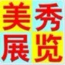 义乌市美秀展览服务有限公司