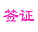 北京签证信息咨询有限公司