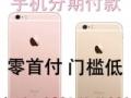 分期付款,0首付,0利息,免抵押 iPhone6S 现货出售