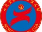 北京北武堂散打搏击俱乐部(上地训练馆)(北武堂搏击馆)