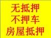北京汽车抵押贷款、汽车抵押不押车贷款公司