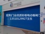 深圳市宏利电动门业有限公司(宝安卷闸门厂)