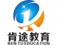 天津市肯途教育中心