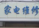 重庆中兴家电维修部